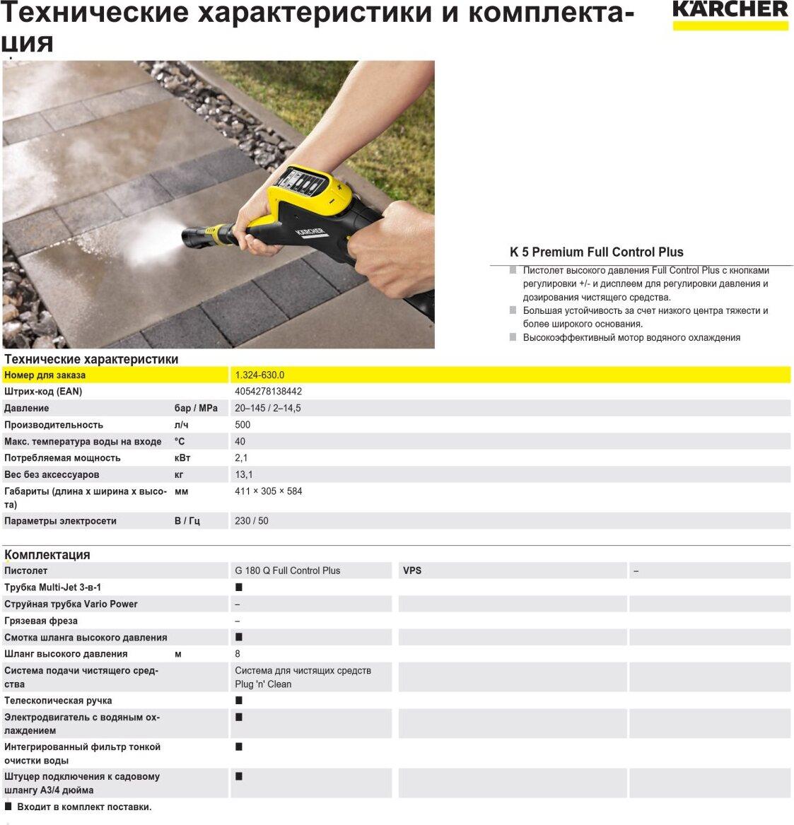 Мойка высокого давления KARCHER K 5 Premium Full Control Plus *EU цена в Москве и Питере