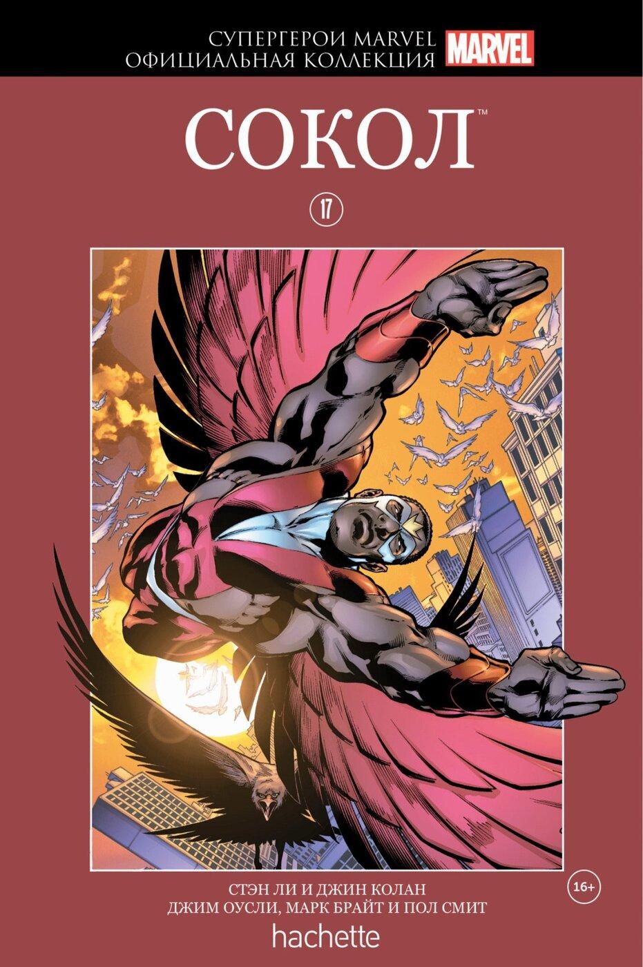 Супергерои Marvel. Официальная коллекция №17 Сокол