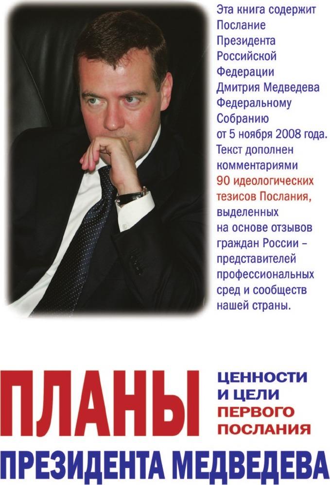 Планы Президента Медведева. Ценности и цели первого Послания новая политическая стратегия в послании президента дмитрия медведева сборник