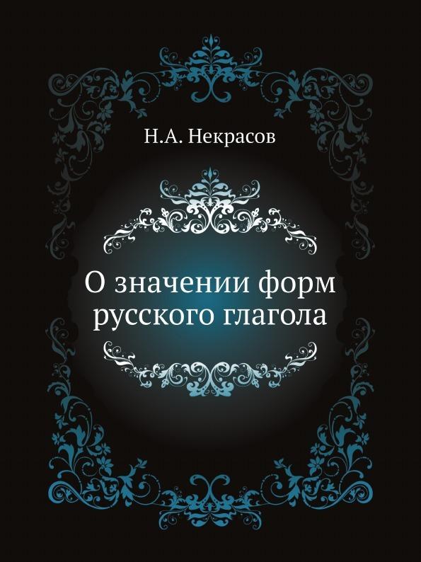 Н.А. Некрасов О значении форм русского глагола