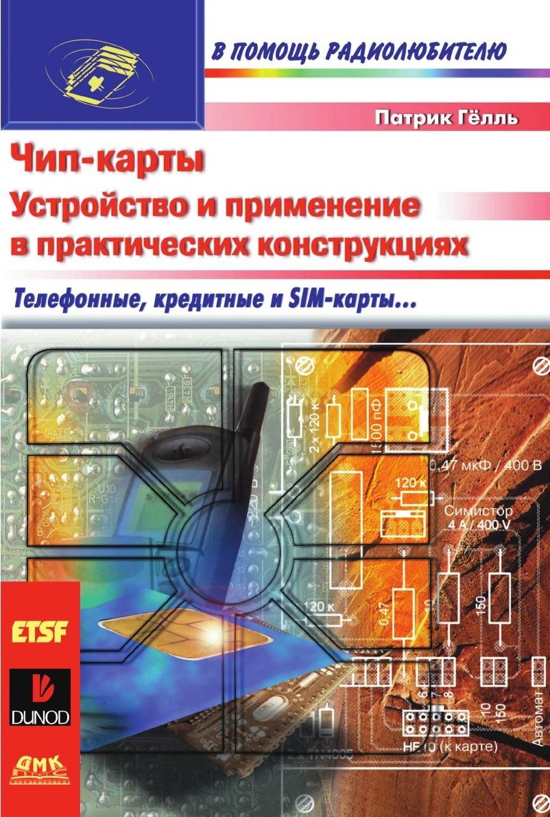 П. Гёлль Чип-карты. Устройство и применение в практических конструкциях