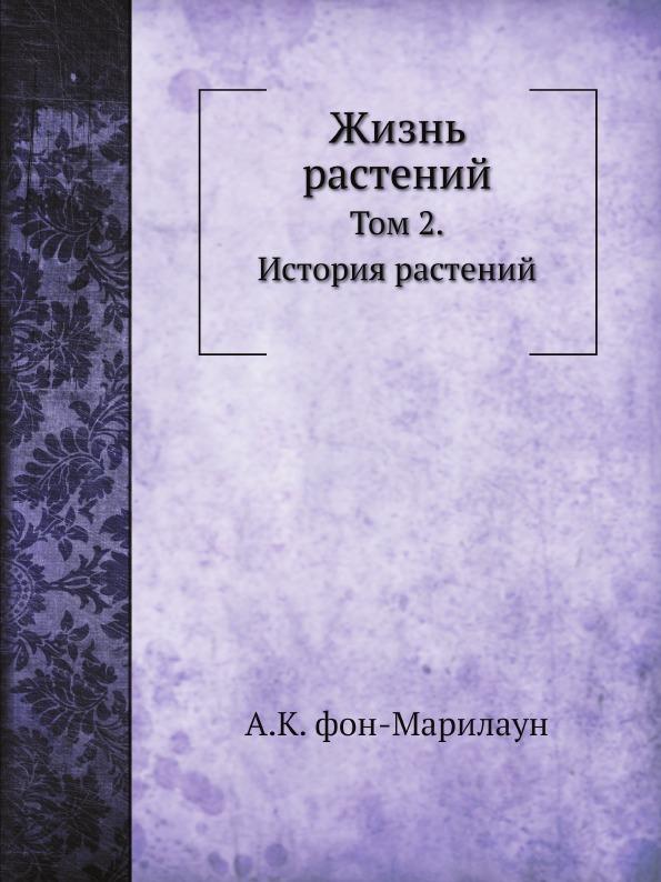 А.К. фон-Марилаун, А. Генкель, В. Траншель Жизнь растений. Том 2. История растений