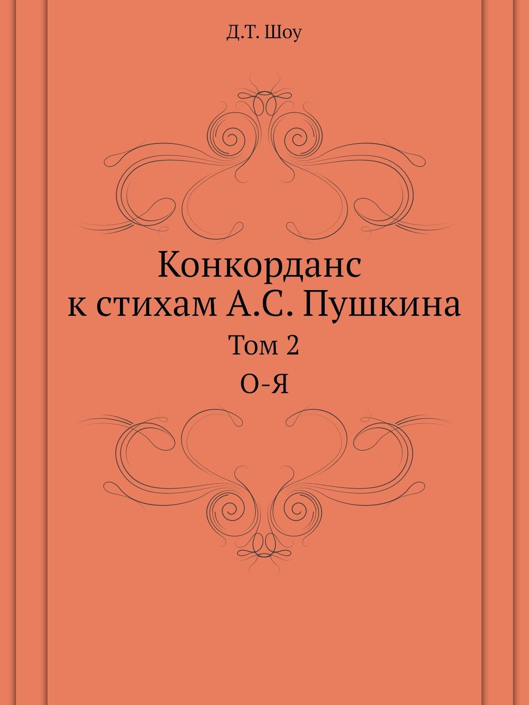 Д.Т. Шоу Конкорданс к стихам А. С. Пушкина. Том 2. О-Я