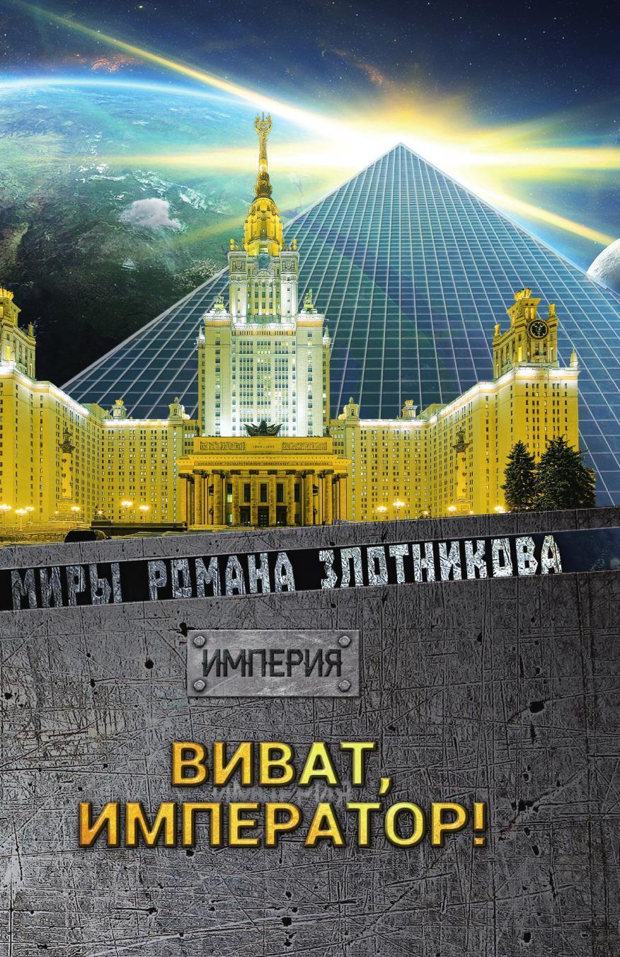 Злотников Р.В. Виват Император!