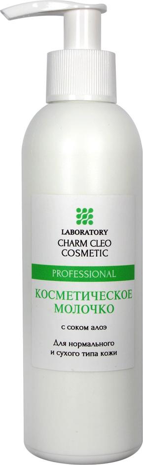 Косметическое молочко с соком алоэ 200 мл.  CharmCleo Cosmetic Снимает макияж (в том числе и водостойкую косметику) Устраняет...