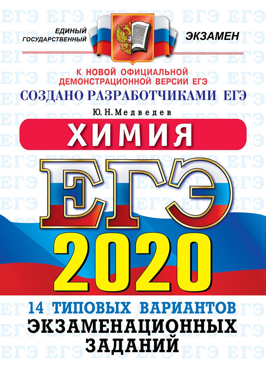 ЕГЭ 2020. Химия. Типовые  ...