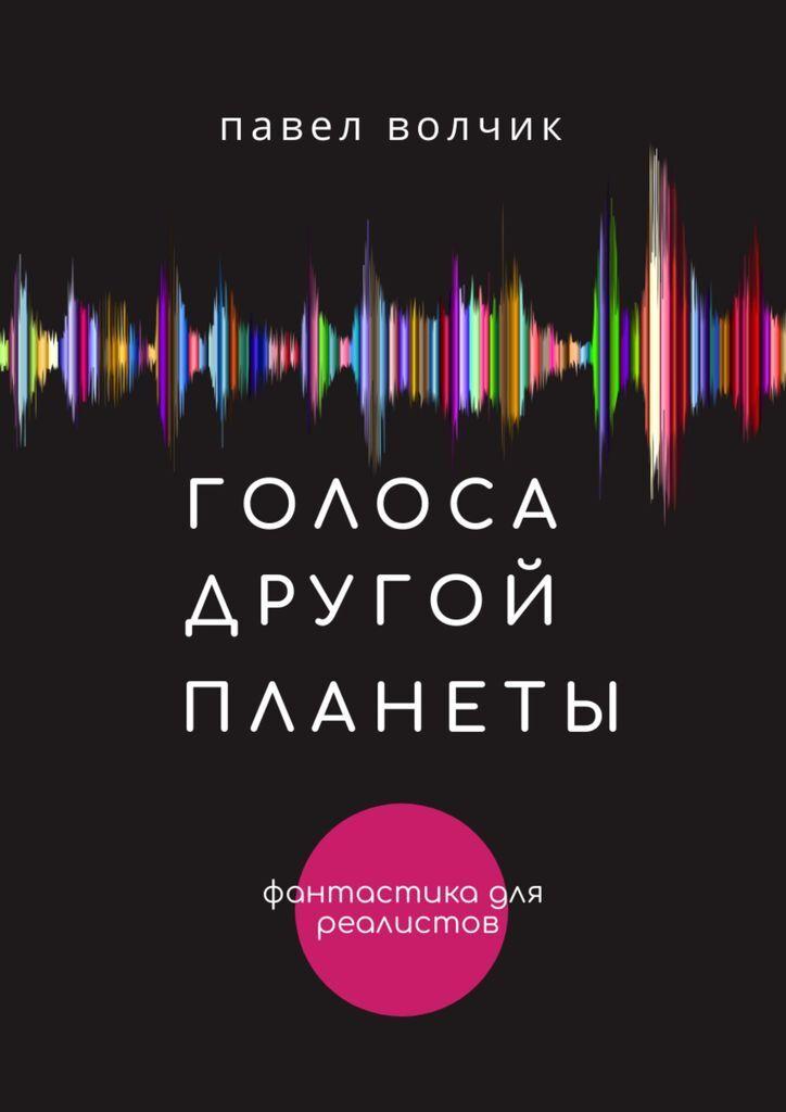 Голоса другой планеты