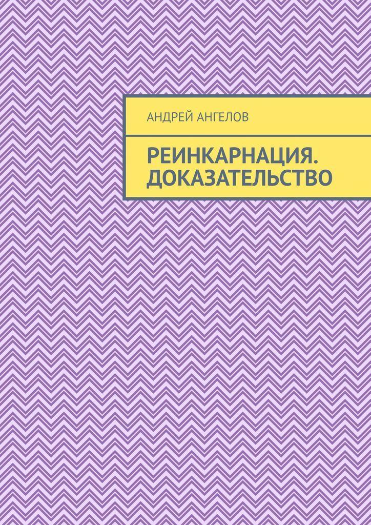 Андрей Ангелов. Реинкарнация. Доказательство