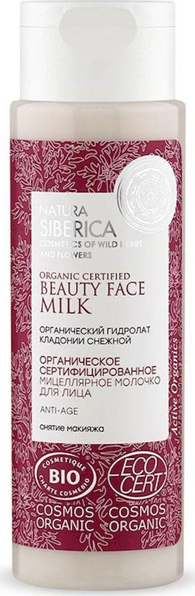 Органическое мицеллярное молочко для лица Natura Siberica Cosmos anti-age, 150 мл Natura Siberica