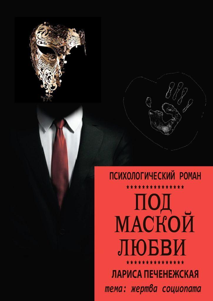 Лариса Печенежская. Под маской любви