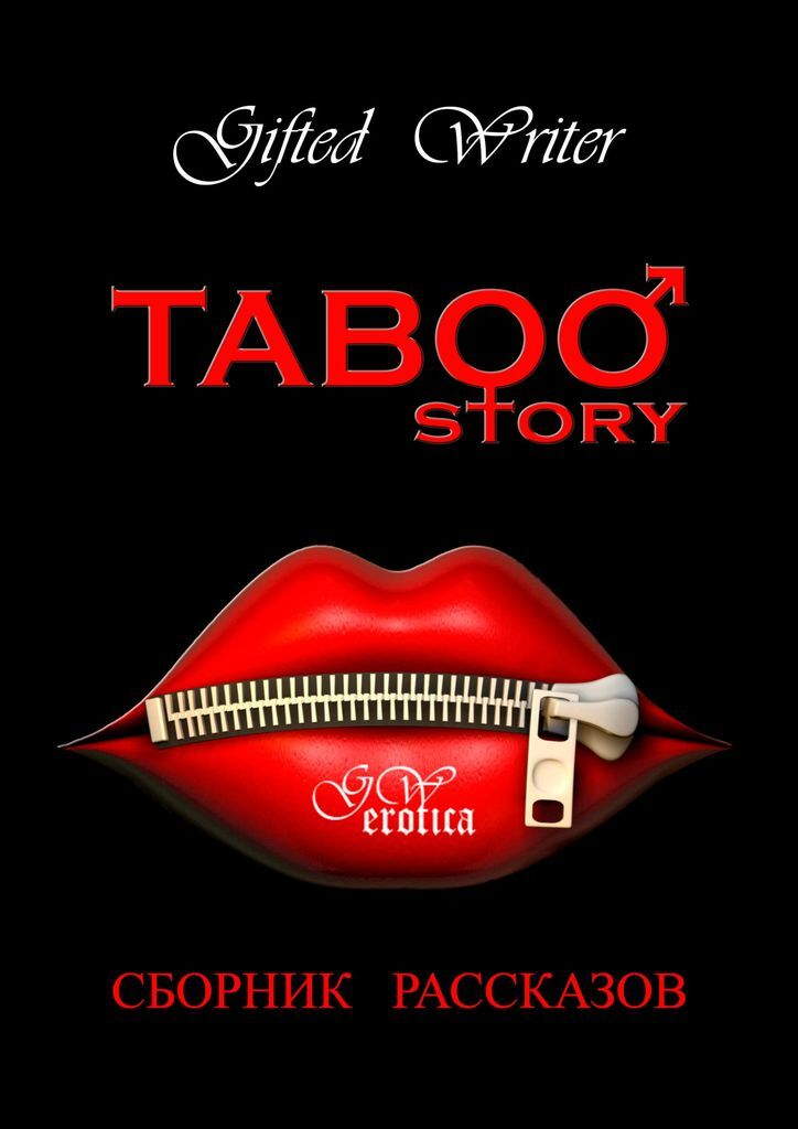 Gifted Writer. Taboo story