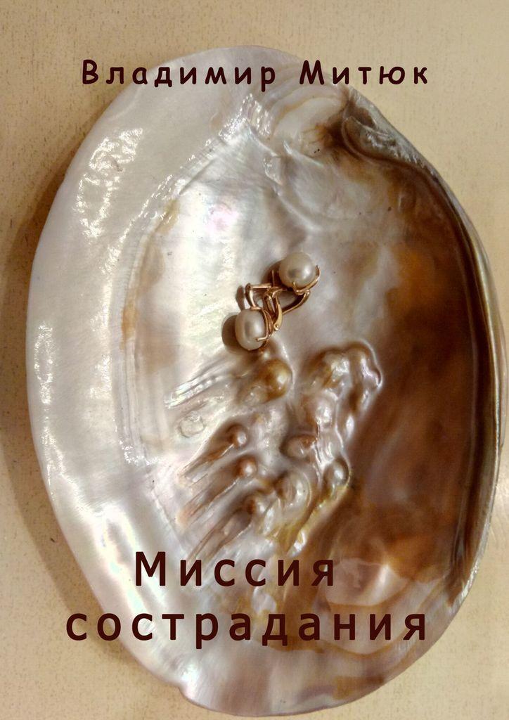 Владимир Митюк. Миссия сострадания