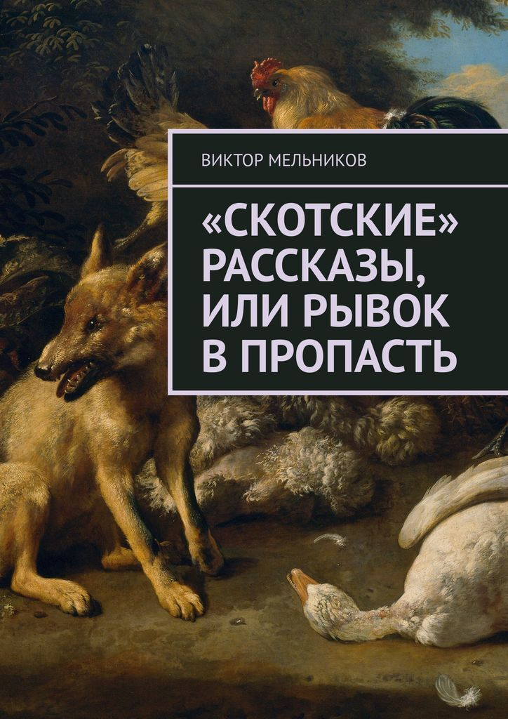 Виктор Мельников. Скотские рассказы, или Рывок в пропасть