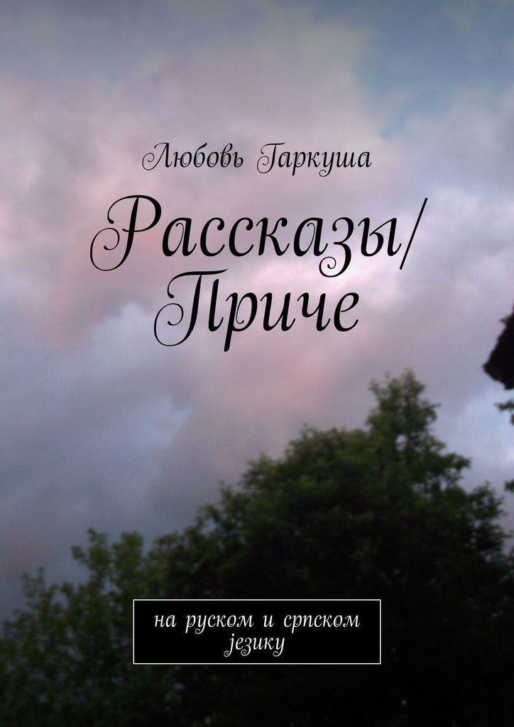 Любовь Гаркуша. Рассказы/Приче
