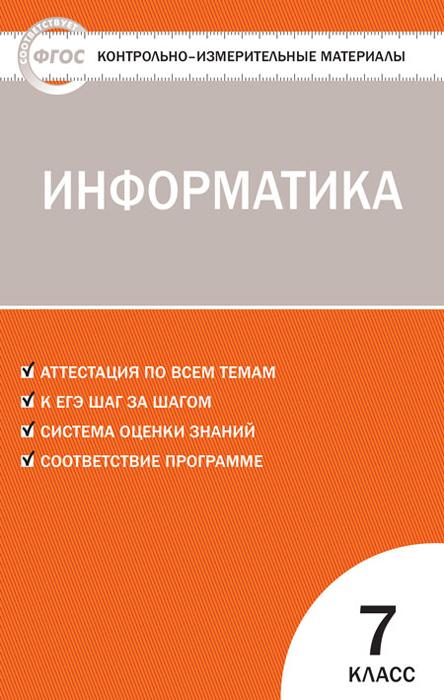 КИМ Информатика 7 кл. ФГОС