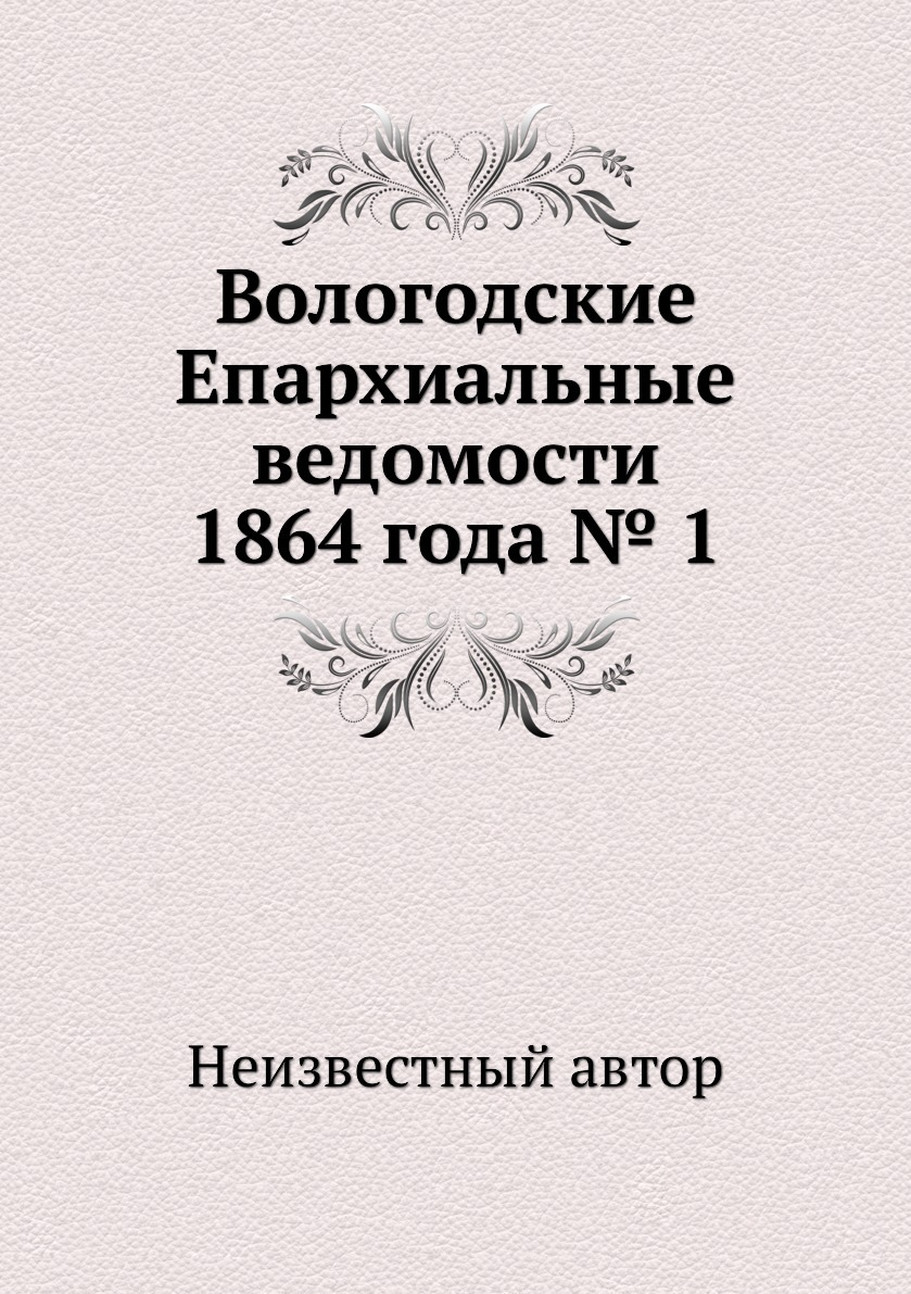 Вологодские Епархиальные ведомости 1864 года № 1