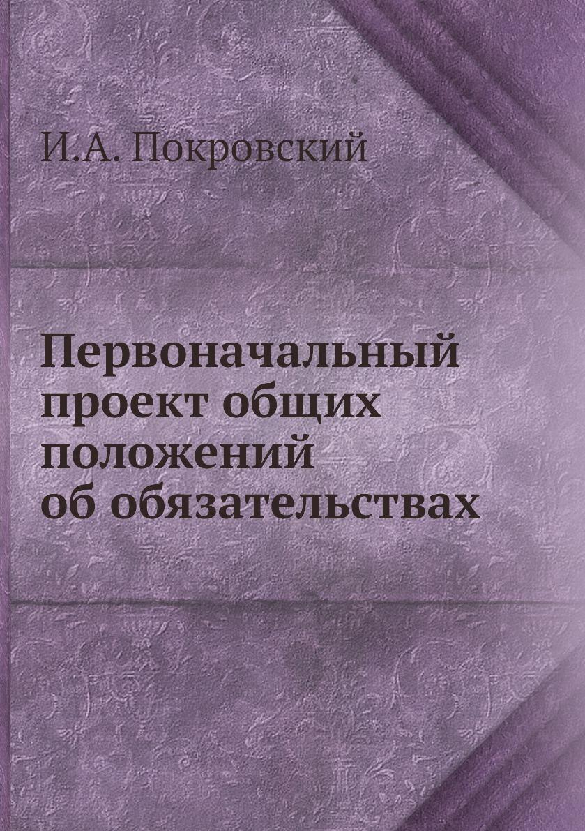 Первоначальный проект общих положений об обязательствах. И.А. Покровский