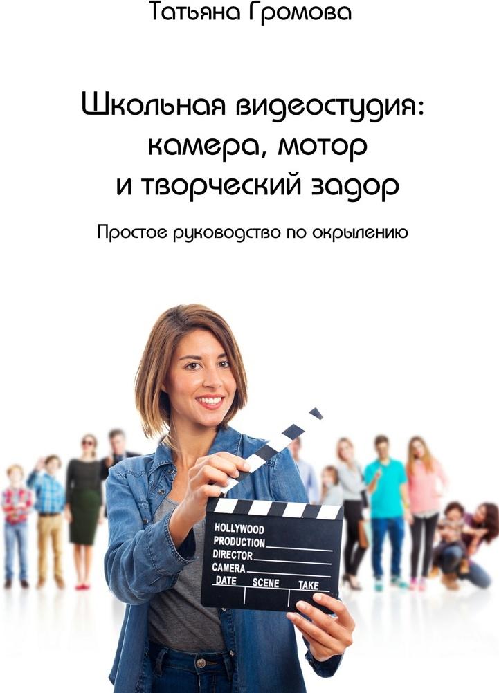 Школьная видеостудия: камера,  ...