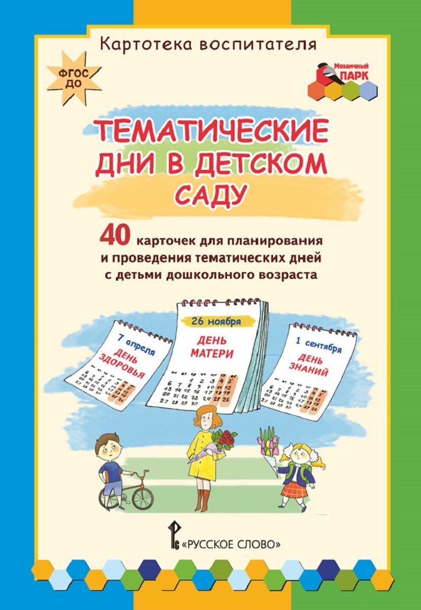 Тематические дни в детском саду. Картотека воспитателя