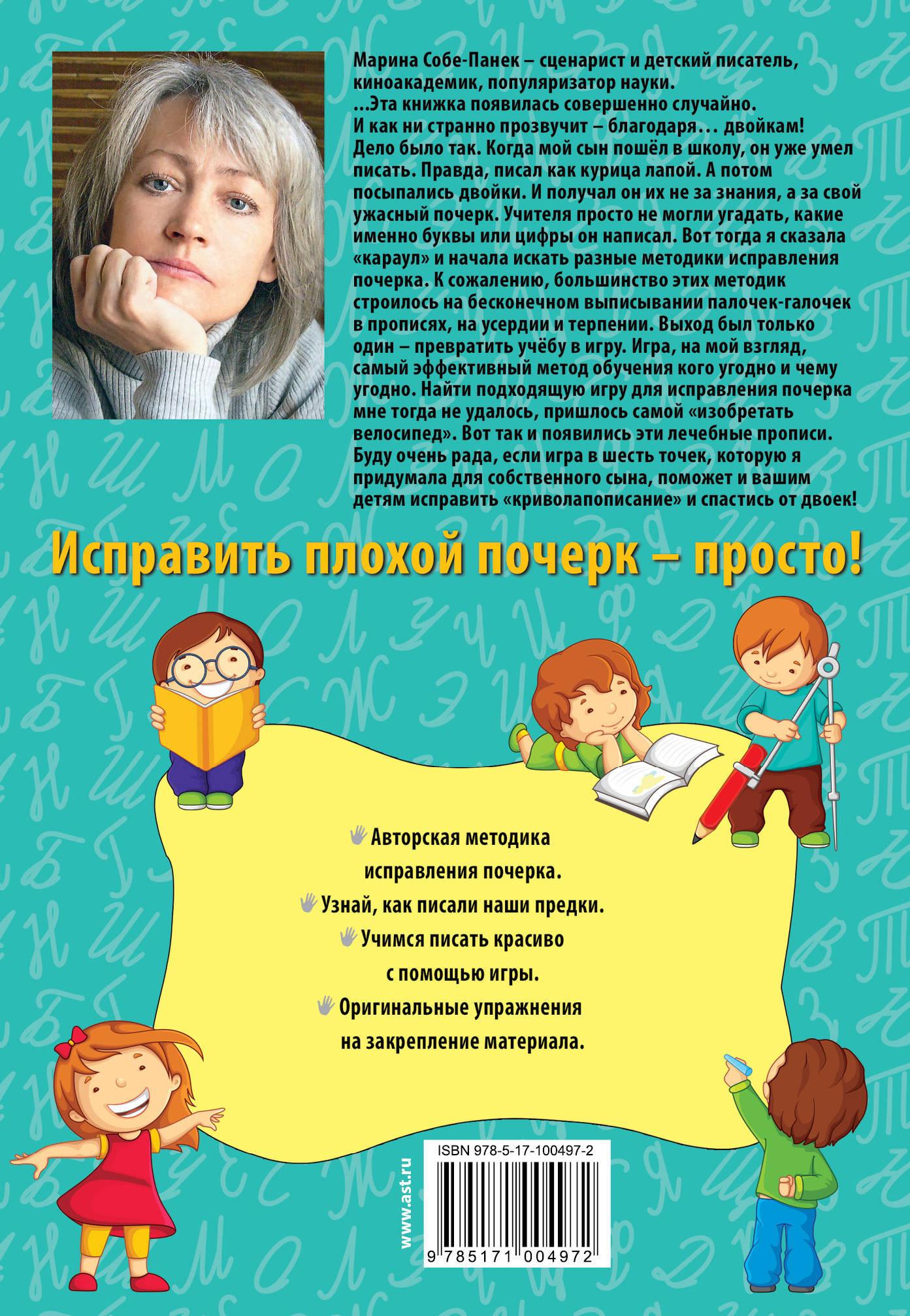 Собе-Панек Марина Викторовна. Учимся писать красиво. Исправляем почерк ребёнка | Собе-Панек Марина Викторовна 0x0