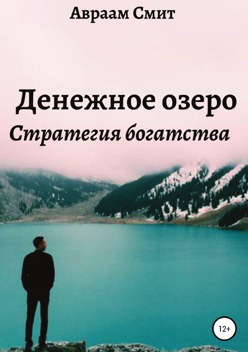 Денежное озеро