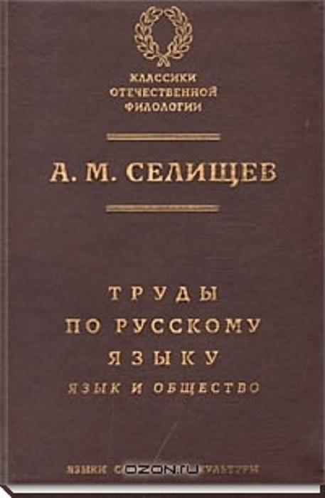А.М. Селищев. Труды по русскому языку. Том 1. Язык и общество