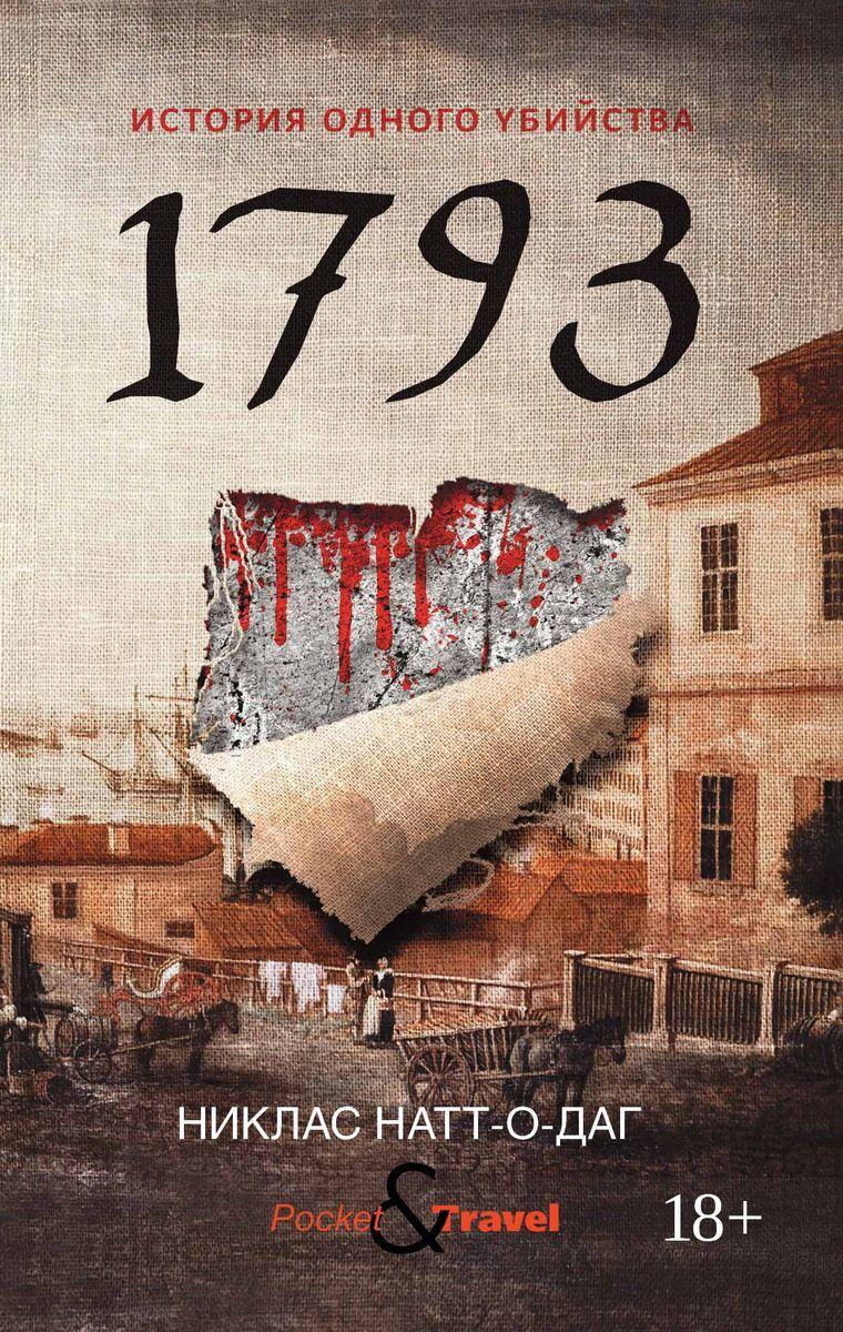 Отзыв на книгу 1793. История одного убийства