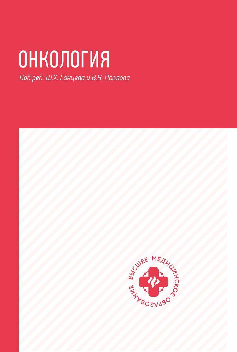 Ганцев Ш.Х.. Онкология: учебник