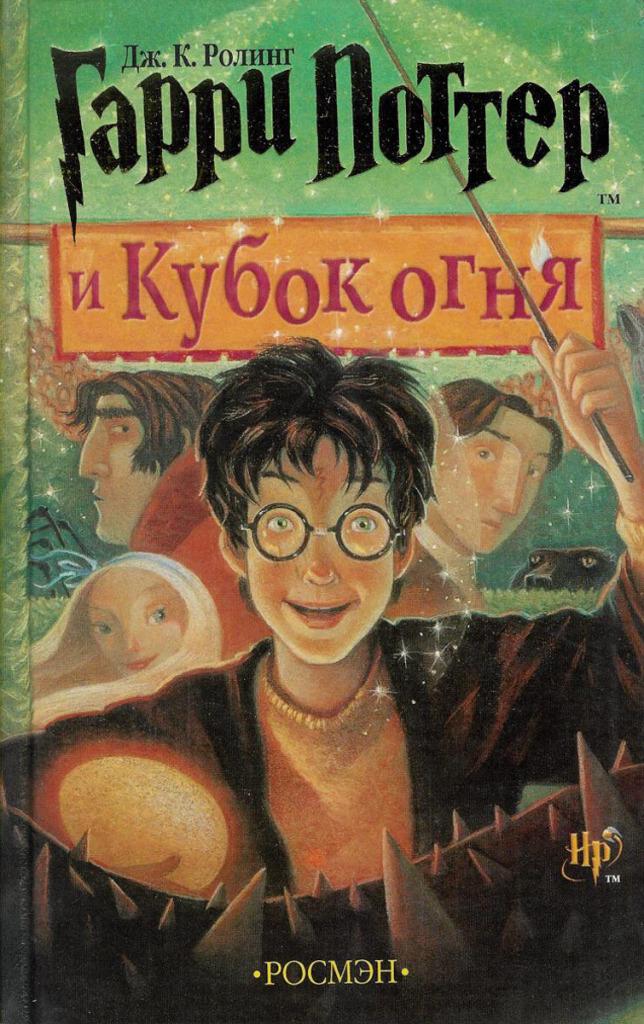 """Книга """"Гарри Поттер и Кубок огня"""" – купить книгу с быстрой ..."""