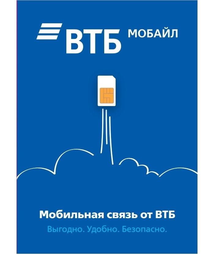 sim-карта втб мобайл (москва, московская область)
