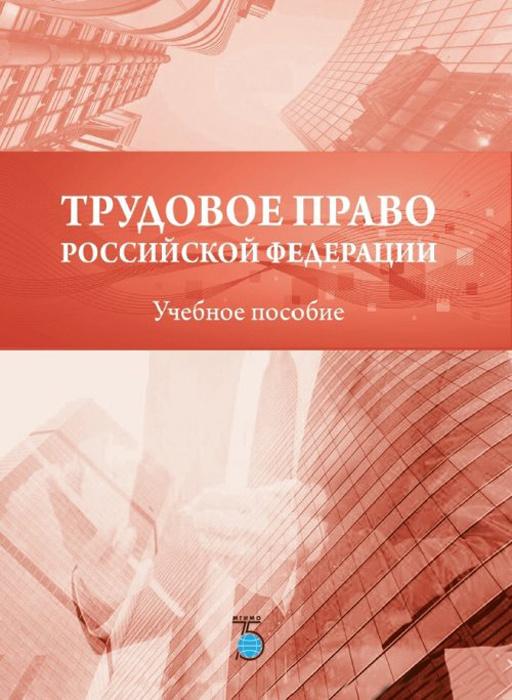 Трудовое право Российской Федерации. Учебное пособие   Иванчак Анна Ивановна  #1