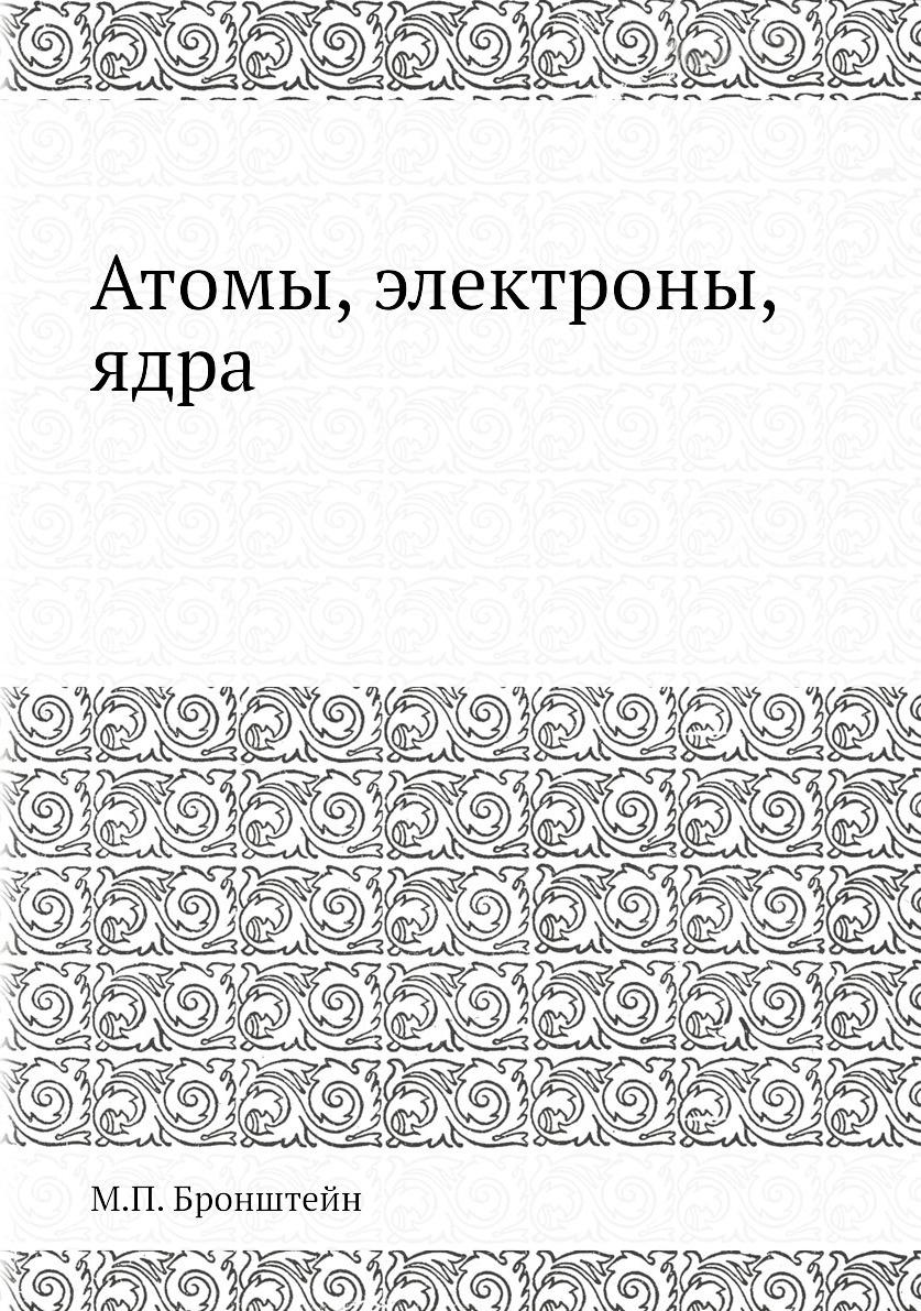 Атомы, электроны, ядра #1