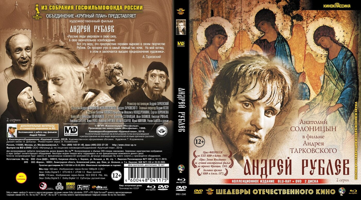 Андрей Рублев. Коллекционное издание (DVD + Blu-Ray) #1