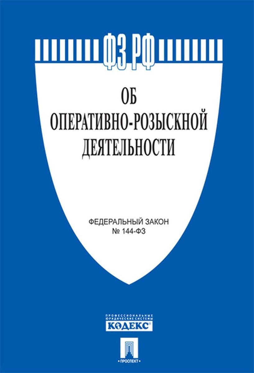 Об оперативно-розыскной деятельности. Федеральный закон № 144-ФЗ  #1