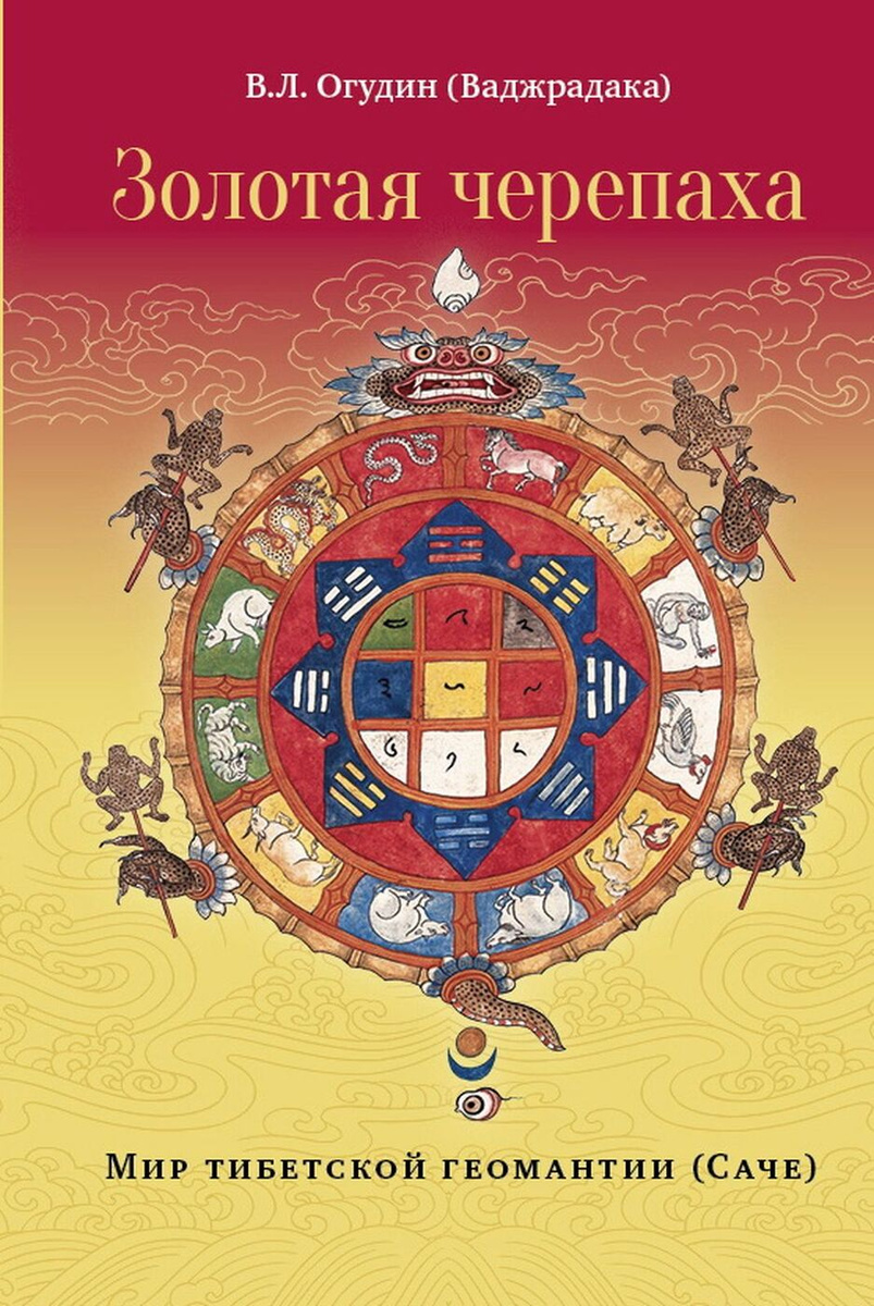 Золотая черепаха. Мир тибетской геомантии (Саче) | Огудин Валентин Леонидович  #1