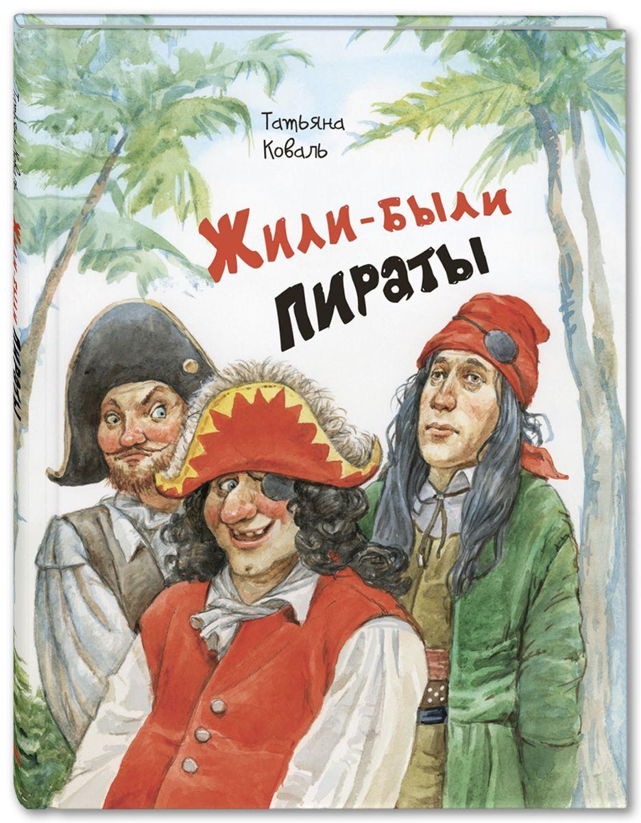 Жили-были пираты | Коваль Татьяна Леонидовна #1