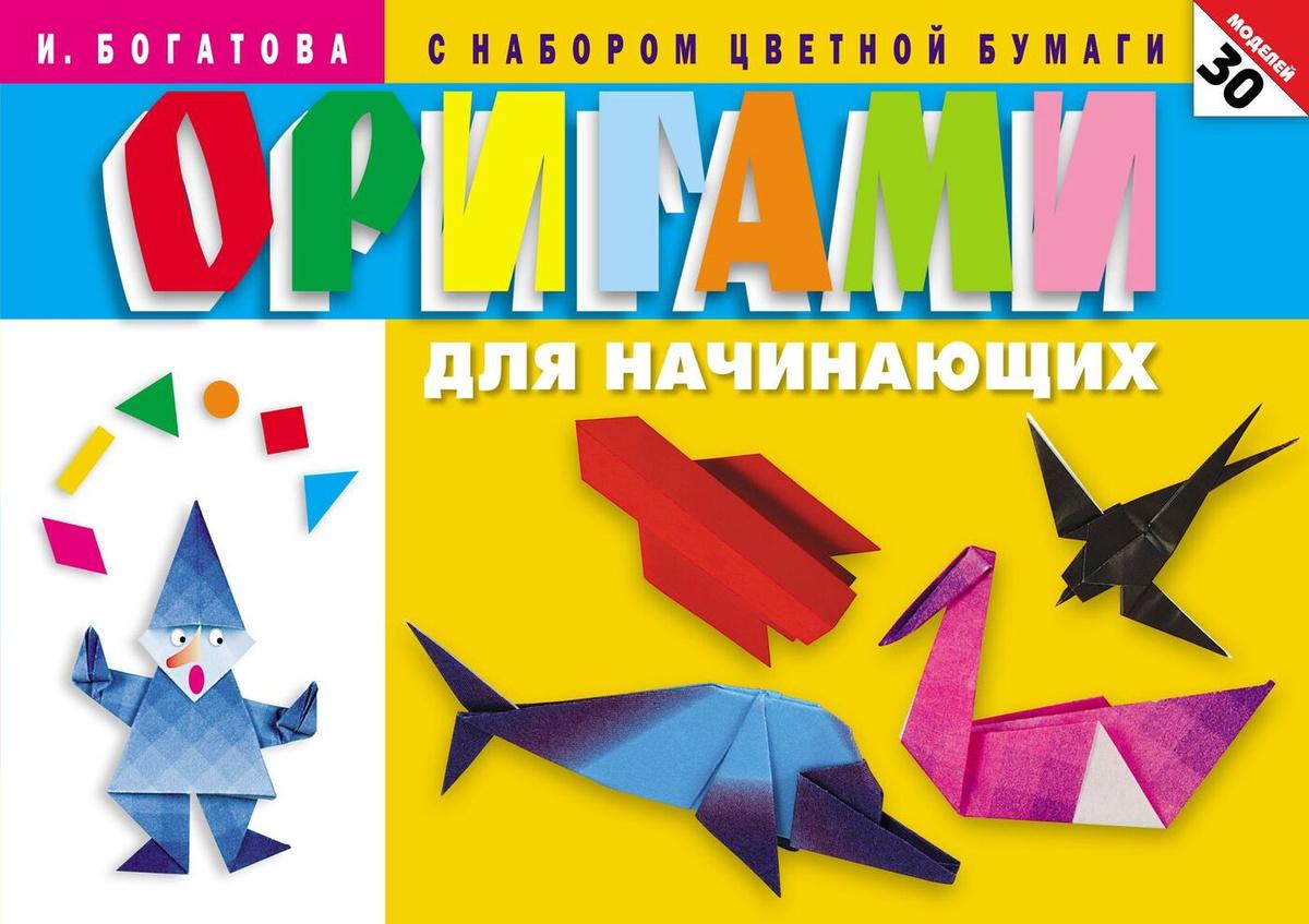 Оригами для начинающих. 30 моделей (+ набор цветной бумаги) | Богатова Ирина Владимировна  #1
