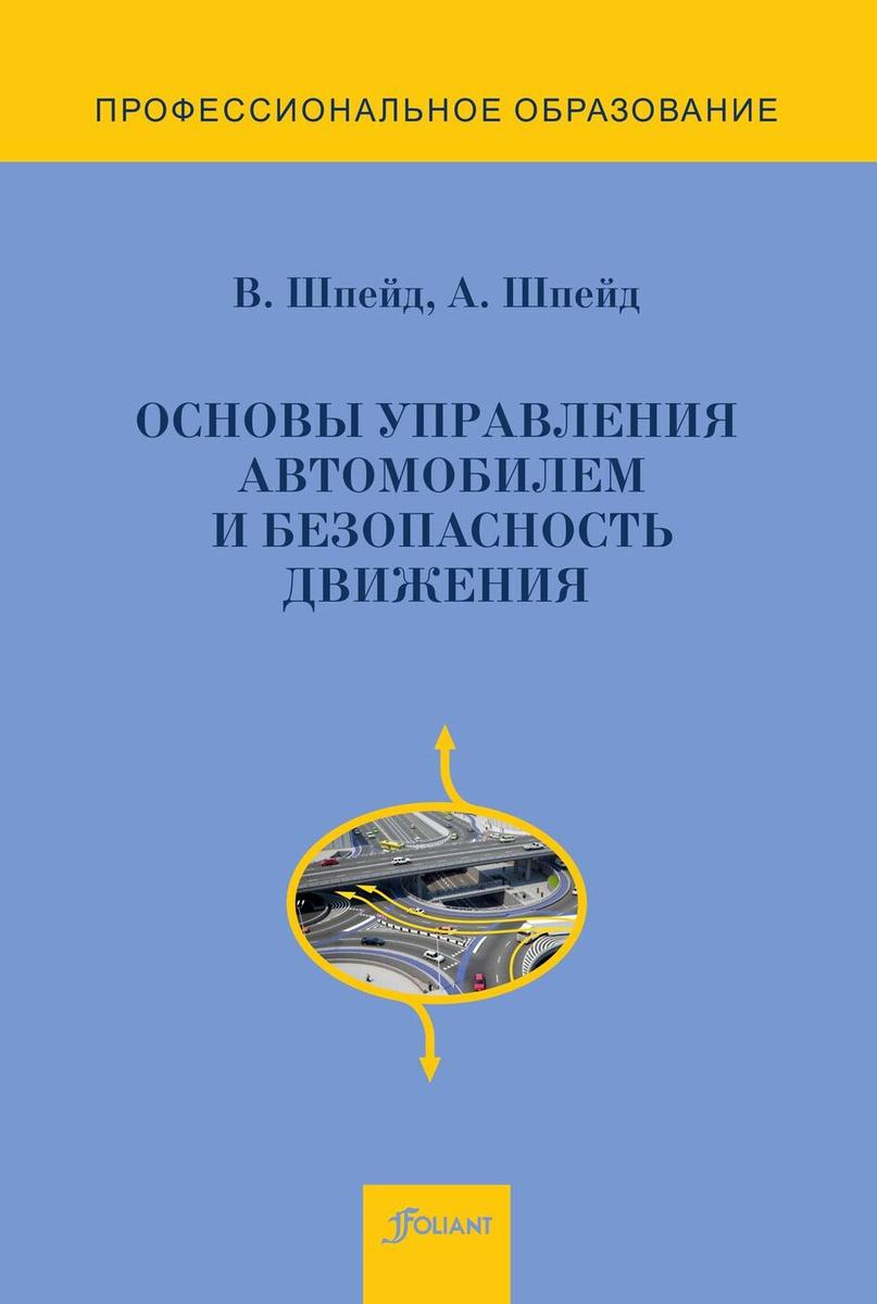Основы управления автомобилем и безопасность движения. Учебное пособие   Шпейд В., Шпейд А.  #1