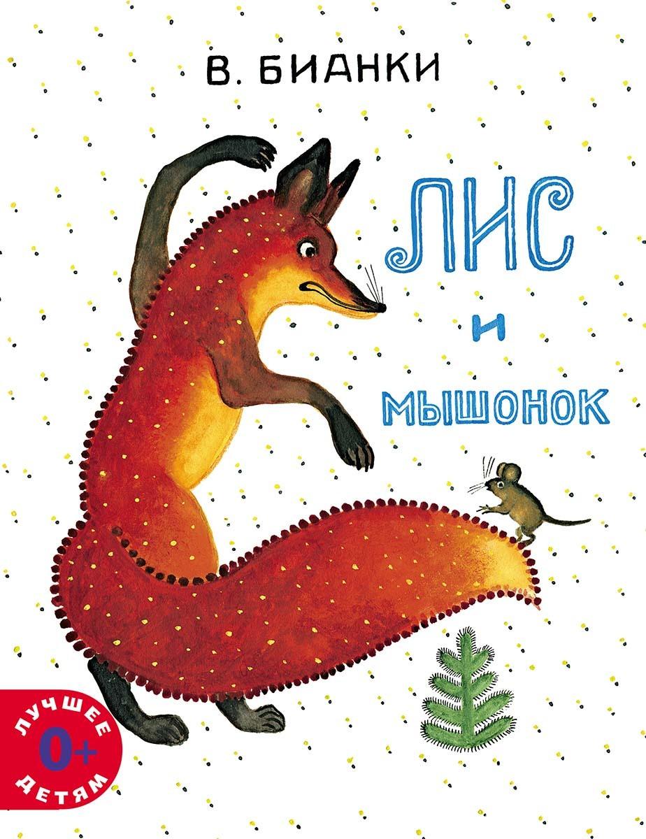 Лис и мышонок | Бианки Виталий Валентинович #1