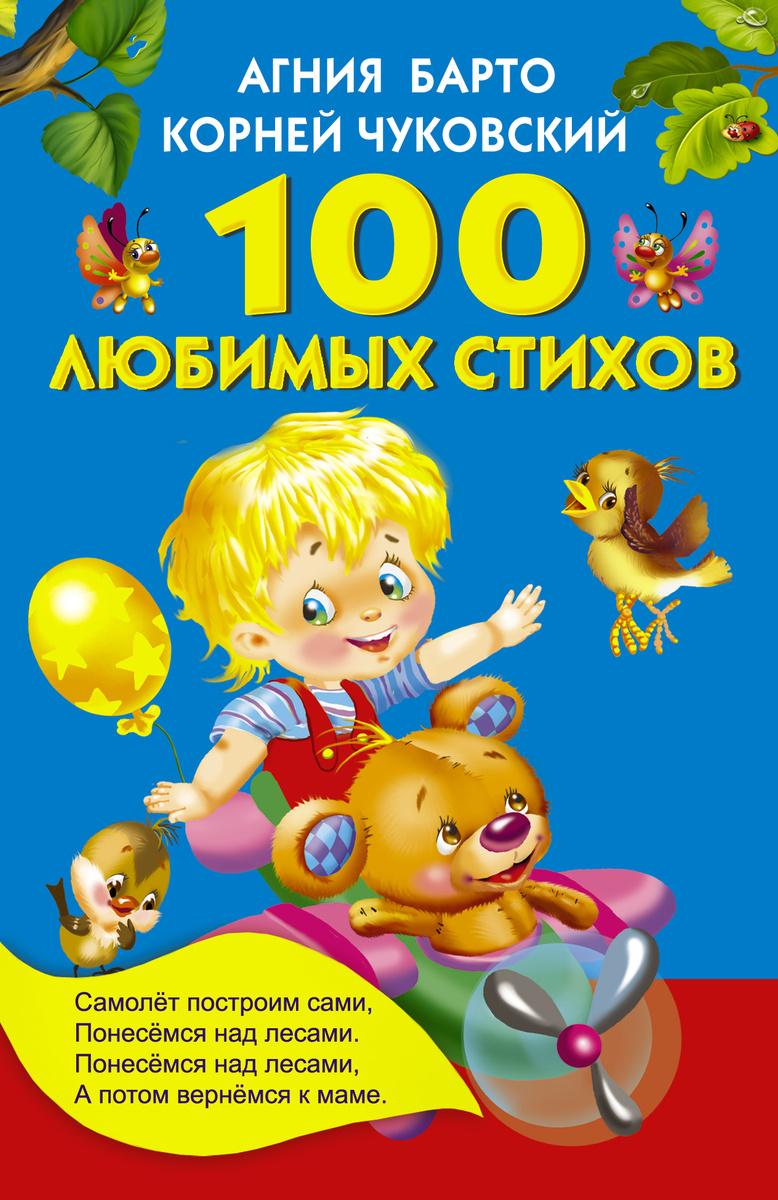 100 любимых стихов | Барто Агния Львовна, Чуковский Корней Иванович  #1