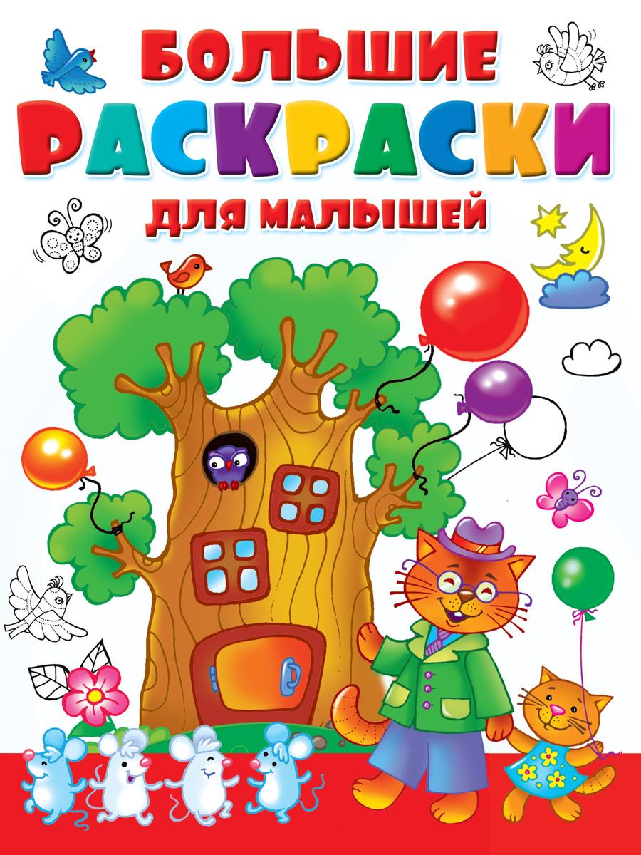 """Книга """"Большие раскраски для малышей"""""""