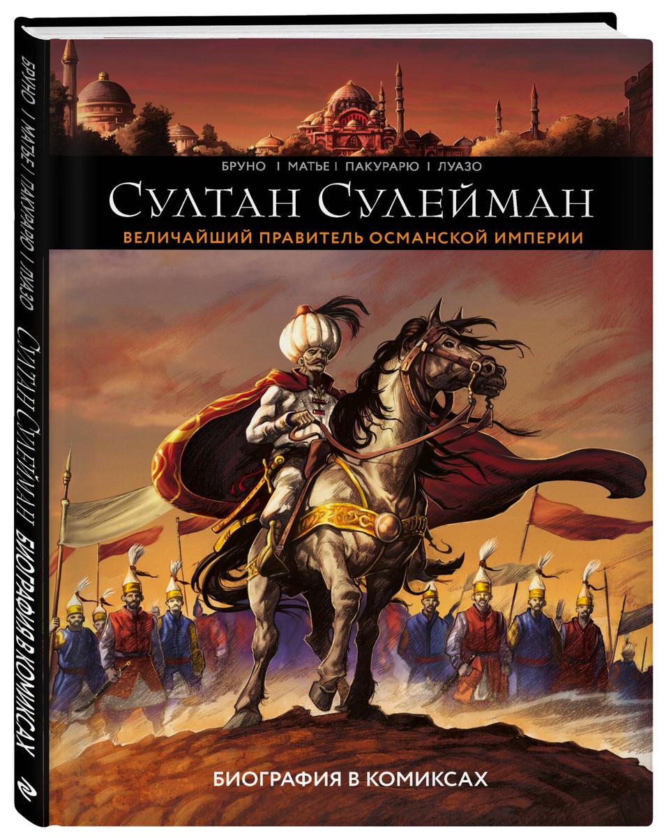 Султан Сулейман. Биография в комиксах | Матье Эстебан, Брюно Клотильда  #1