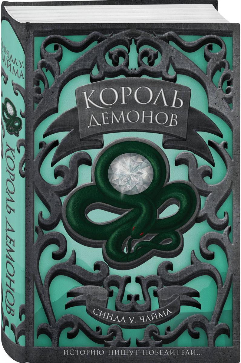 Король демонов / The Demon King | Чайма Синда Уильямс #1