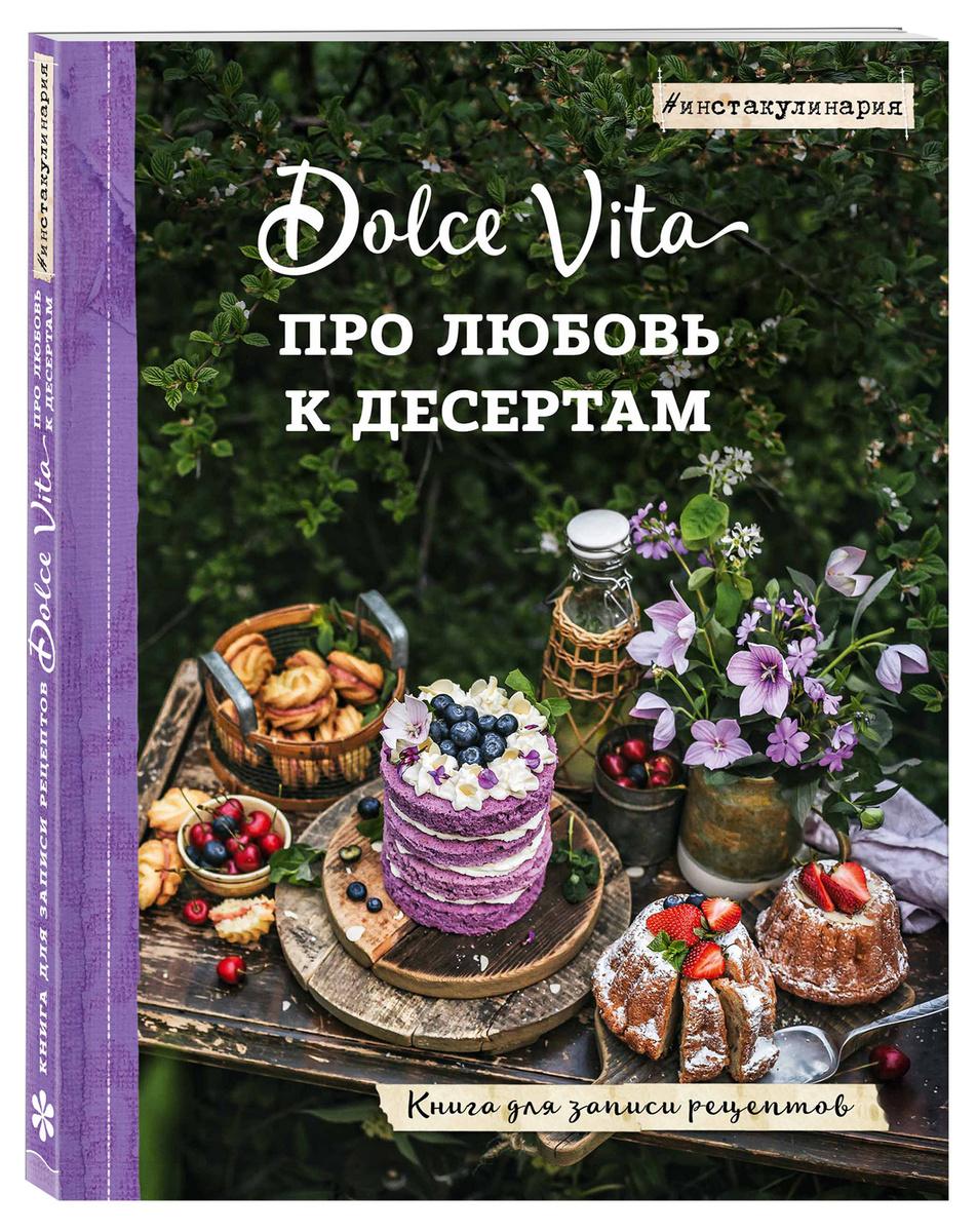Про любовь к десертам. Dolce vita. Книга для записи рецептов | Тульский Андрей  #1