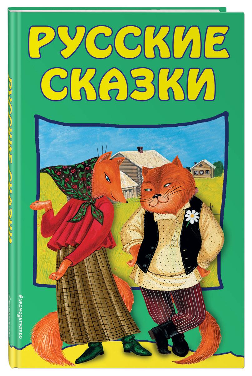 Русские сказки   Нет автора #1