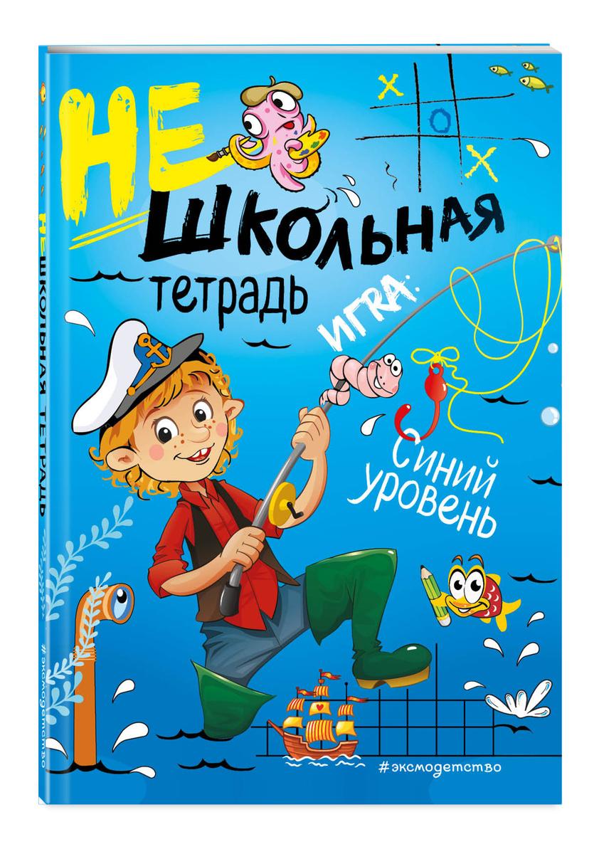 Нешкольная тетрадь (синяя) | Абрикосова Инна Вадимовна #1