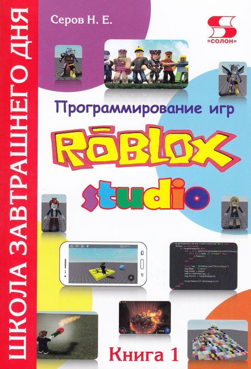 Программирование игр в Robloх Studio. Книга 1 | Серов Николай Евгеньевич  #1