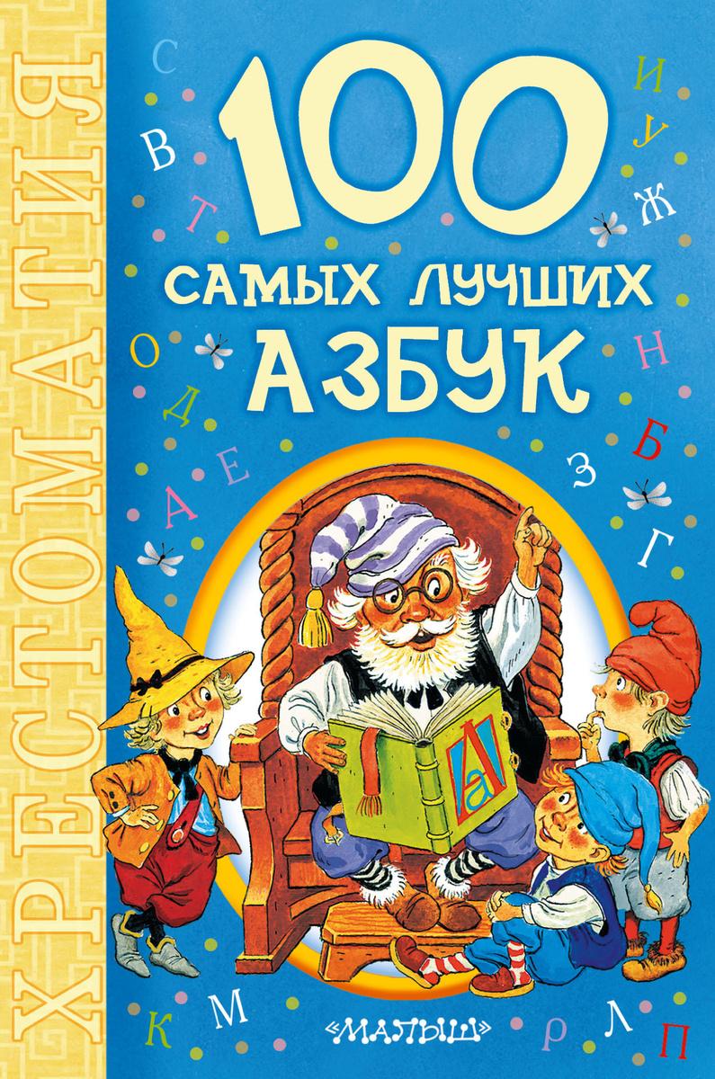 100 самых лучших азбук | Берестов Валентин Дмитриевич #1