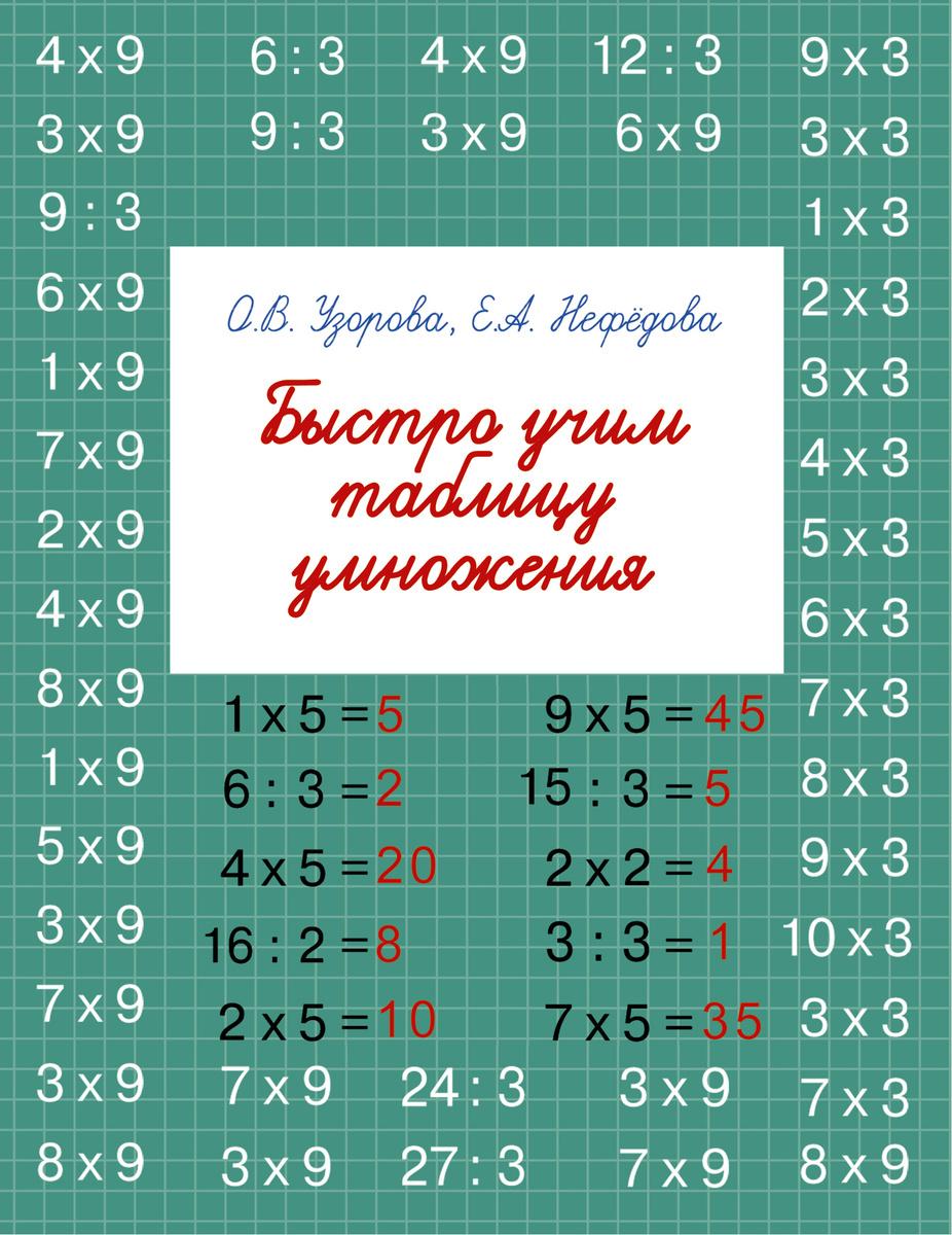 Быстро учим таблицу умножения | Узорова Ольга Васильевна, Нефедова Елена Алексеевна  #1