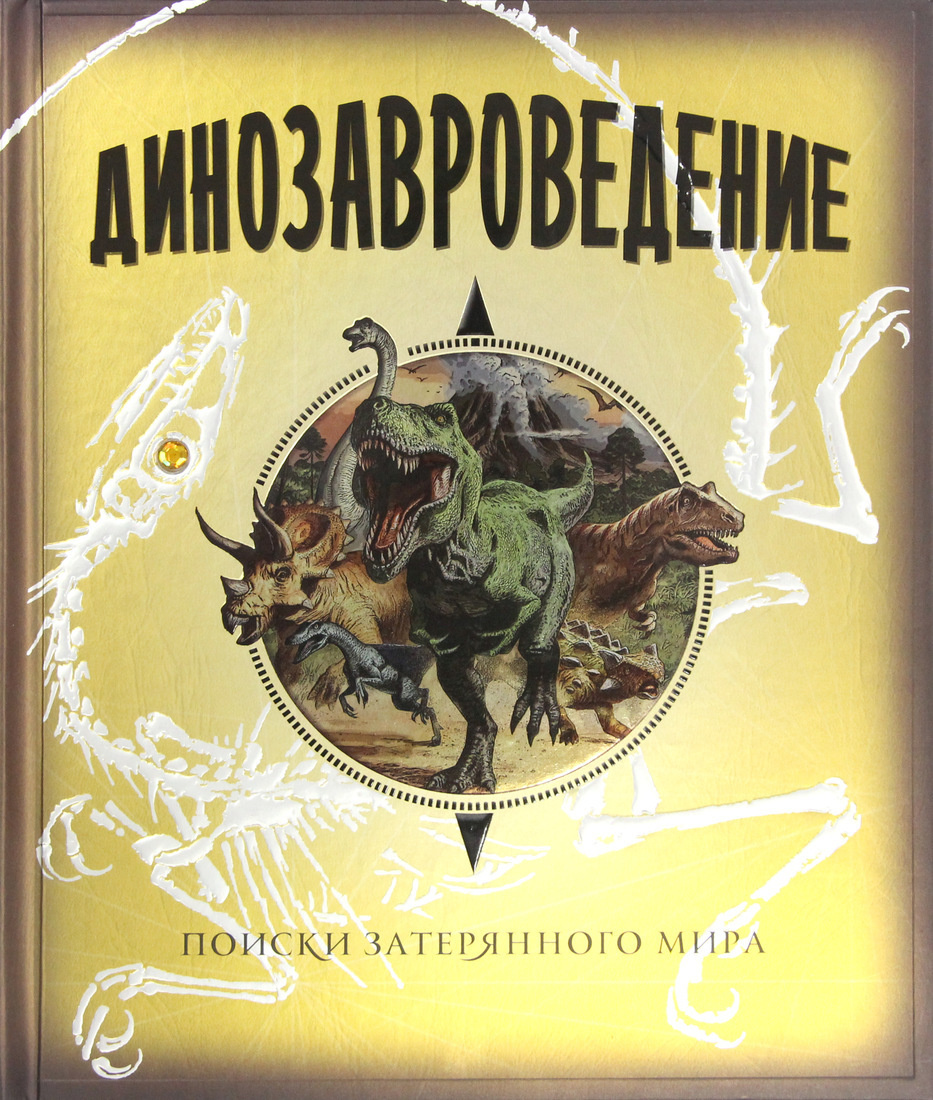 Динозавроведение. Поиски затерянного мира | Раймс Ролли  #1